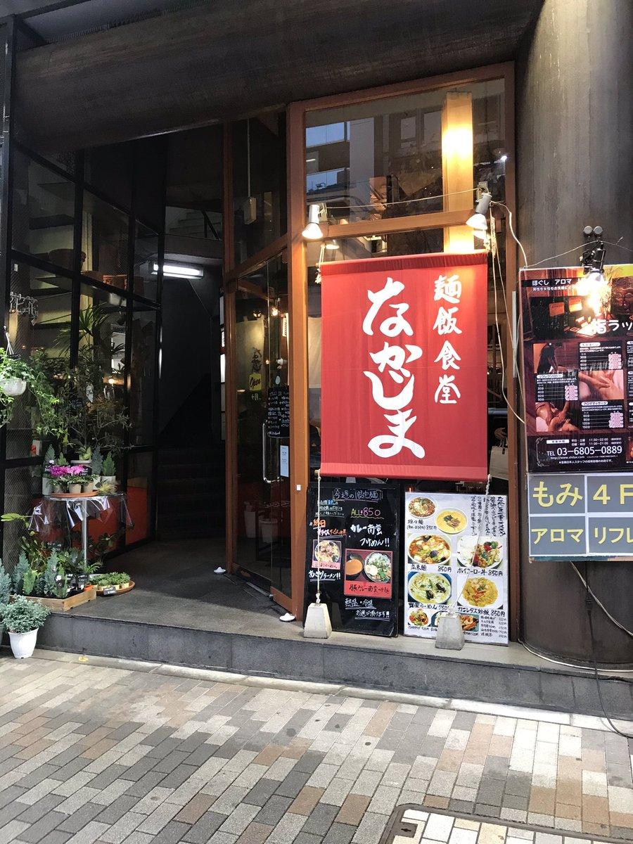 test ツイッターメディア - 突然美味い炒飯を食べたくなって訪れた渋谷の麺飯食堂なかじま。蟹レタス炒飯850円が大満足だった。何が言いたいかと言うと、ホールの子が激かわ(北乃きい似)・愛想よく・気が利く、の三拍子で満塁ホームランだったってこと。ごちそうさま! https://t.co/D11MTlmbQp