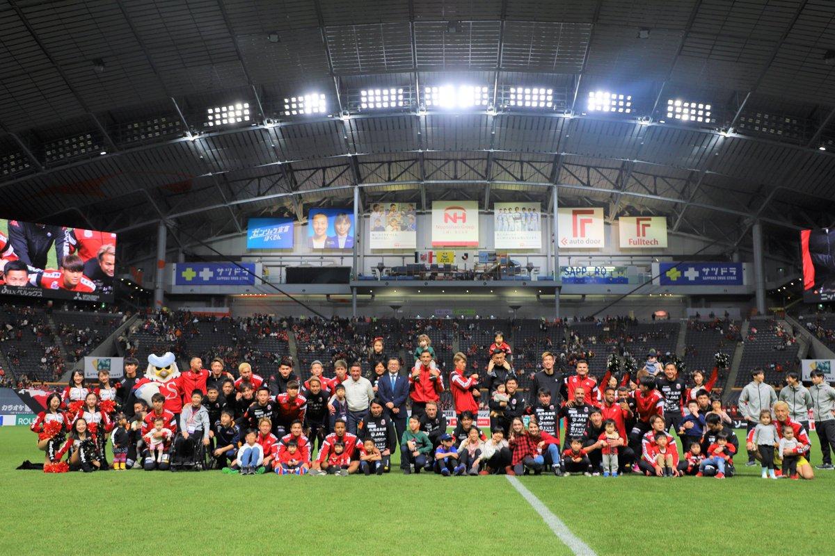 test ツイッターメディア - 本日の川崎フロンターレ戦をもって、2019シーズンのコンサドーレの活動が終了しました!楽しいことも、悔しいことも、いろいろあった1年。この最高のメンバーで戦えて幸せでした!たくさんの応援、ありがとうございました🌸  #consadole #コンサドーレ https://t.co/YqCe27uHZX