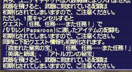 test ツイッターメディア - #FF11 【教えてください】  2つ目のミシックに挑戦したいのですが、スクリーンショットみたいなメッセージが出てきます。 ヤグはもう完成していますが、ウェアバスターを預けていることになっているっぽいです。 これはウェアバスターをキャンセルしちゃっても大丈夫でしょうか? https://t.co/KSBPOAW4aT