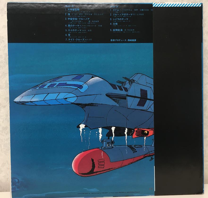 test ツイッターメディア - 私のヤマトレコードの紹介は終わった、、、(仲代達矢風にww) 次はCDの紹介と思わせといて、、、ヤマト音楽好きなら、これは外せない!そのほかのレコードを紹介します! 「宇宙空母ブルーノア」の音楽集です! 音楽は平尾昌晃さん(敵側BGMは宮川泰さんですかね)。 主題歌は川崎麻世さん! https://t.co/wXUusQYp6A