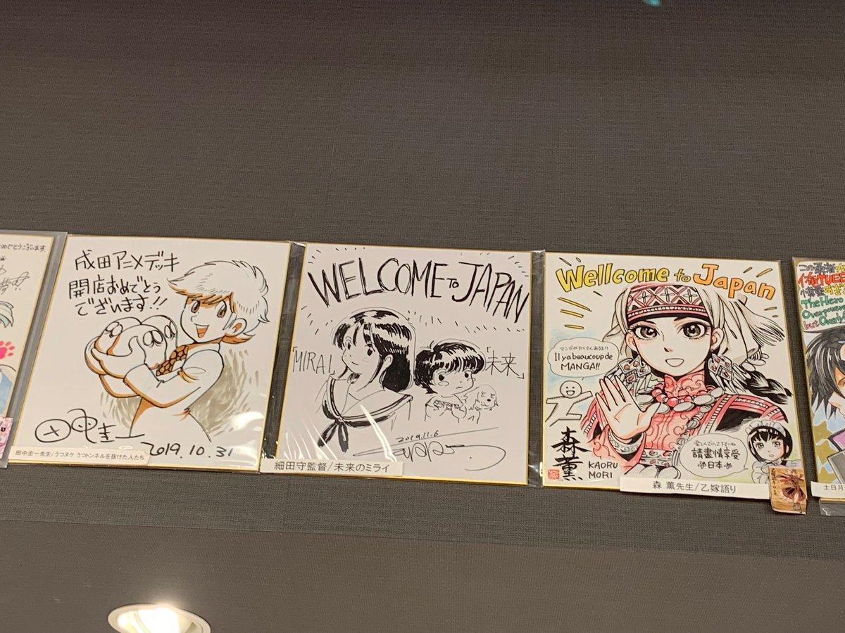 test ツイッターメディア - 成田空港に新しくできたお店「#成田アニメデッキ」(@NRTanimedeck)細田守監督のサイン色紙がで展示されています!グッズショップやイートインレストラン、カフェが一体になった日本のアニメーション文化を発信する複合型エンターテインメント施設です。お時間ある際は是非どうぞ。 #成田空港 https://t.co/MVCrSNL8ml