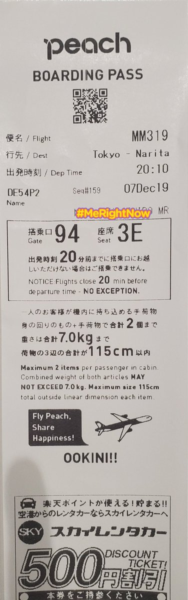 test ツイッターメディア - 昨日は関空✈️から成田空港へ寒かったです、座席は降りやすい3列目真ん中女性に挟まれた席でした。成田空港まで速かったです、乗り場のターミナルビルが以前よりも変わってましたね。 https://t.co/eiQz59gYYV