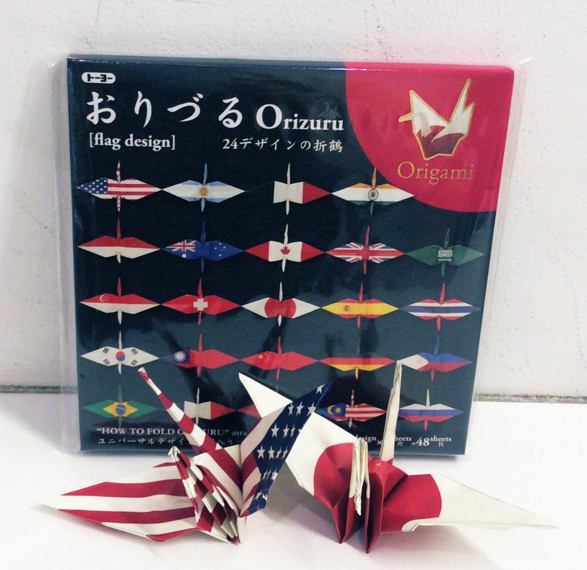 test ツイッターメディア - こちらは国旗デザインの折鶴が作れる #Origami  🇯🇵🇬🇧  #おりがみ に描かれた線にそって折れば、鶴が作れるようになっています😊 24の国、各2枚入り   #伊東屋 #成田空港 #itoya  #stationery https://t.co/v3sc2q7BS1
