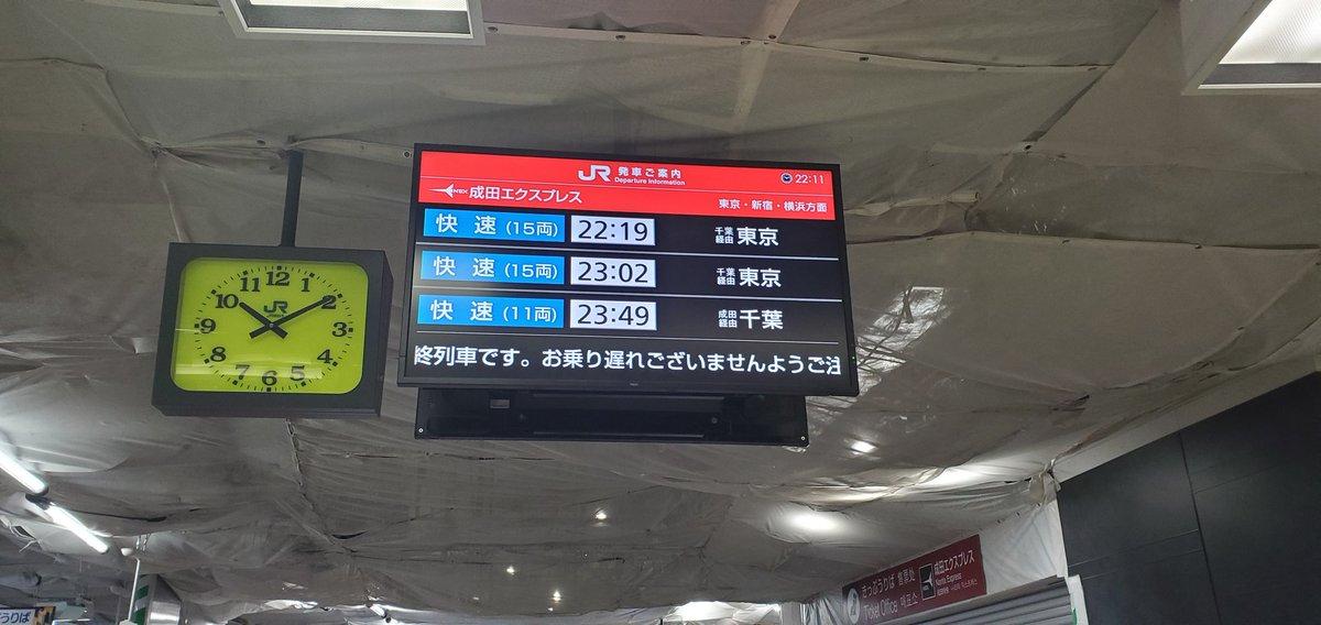 test ツイッターメディア - 成田空港から成田駅のホテルまではどちらに乗れば良いか?JRか京成70円違ったんです。安いJR線で乗った車輌もちょうど7号車でした。 https://t.co/zUijCh41l9