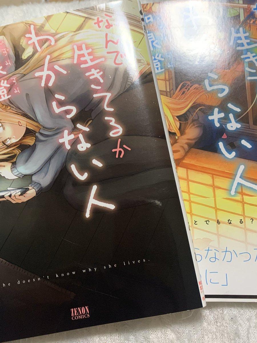 test ツイッターメディア - (RT)あああ!!!!!好きな漫画10冊挙げる企画、あぬさんの『なんで生きてるかわからない人 和泉澄 25歳』を入れるの忘れてたああ!!!!!!のだ。ショワイさんが挙げた中では永田カビさんの『〜レズ風俗に行きましたレポ』お好きな方などに特に…いや違うな。敢えて言えば、ア界の一部に激烈に刺さるハズのだ https://t.co/nVQRdFfMyQ