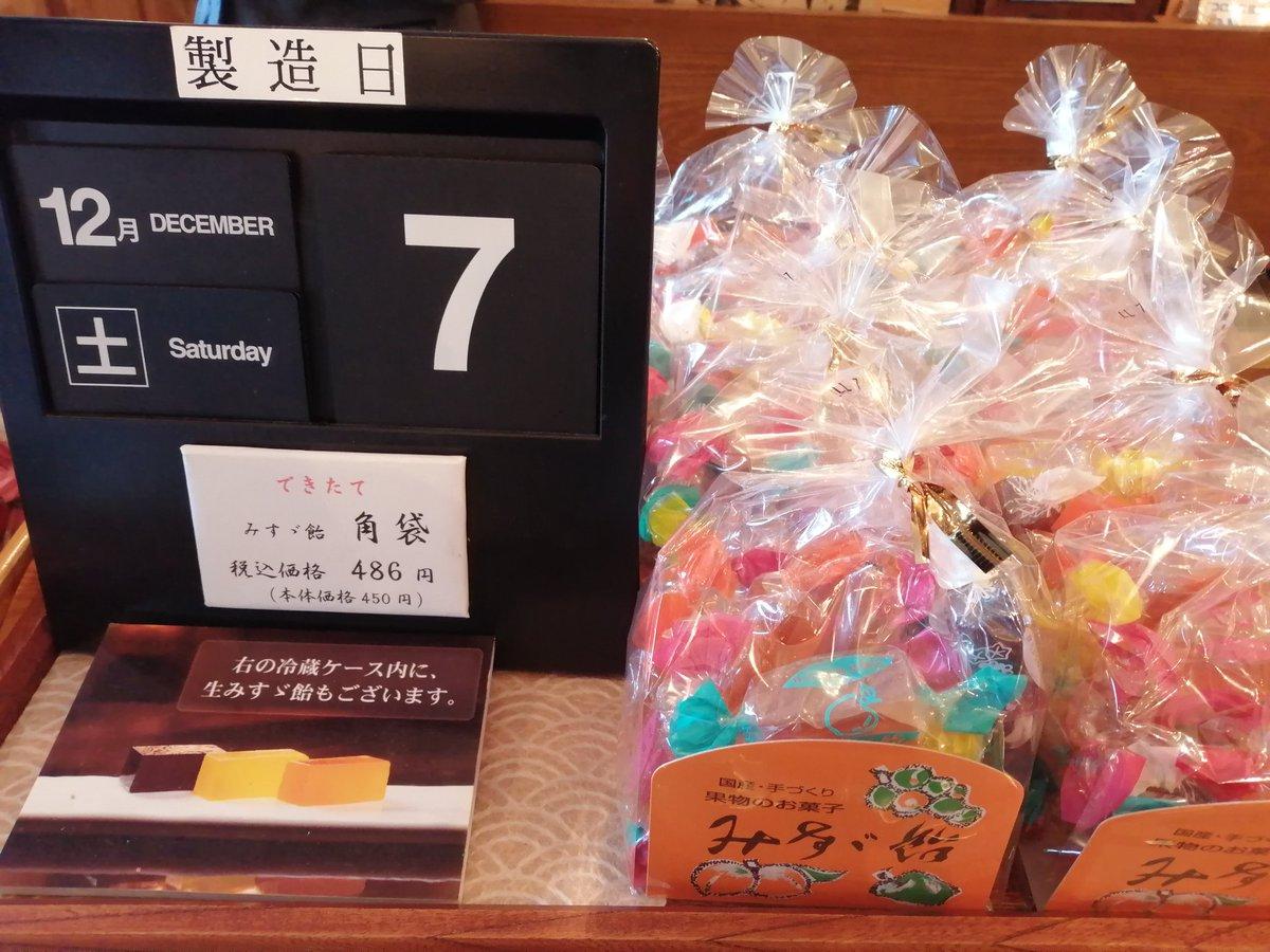 test ツイッターメディア - みすず飴の本店、上田にあるのね。立派な建物で、ドアマンが扉開けてくれたり、りんごジュース振る舞ってくれたり。老舗の貫禄。 「できたて」のみすず飴買ってみた。そんなに違いはないらしいけどw あと、生みすず飴。生ゼリーもあるし迷っちゃうね! https://t.co/RfyIleiQyf