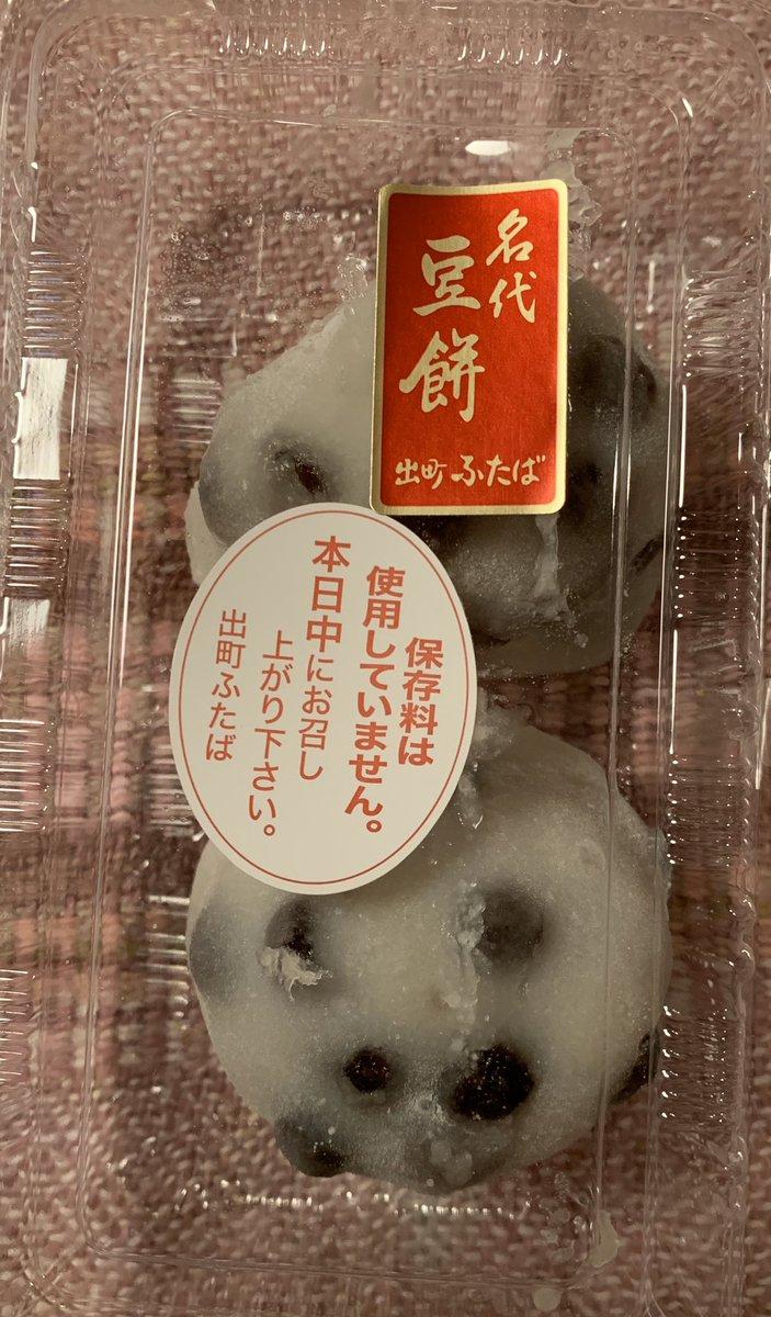 test ツイッターメディア - 出町ふたばの豆餅。 京都伊勢丹で12時から発売していたのを買えました。 お豆が美味しい。餡子も甘すぎず。 食べなきゃ損なやーつ。 #豆餅 #出町ふたば https://t.co/dS4jK0OLJt