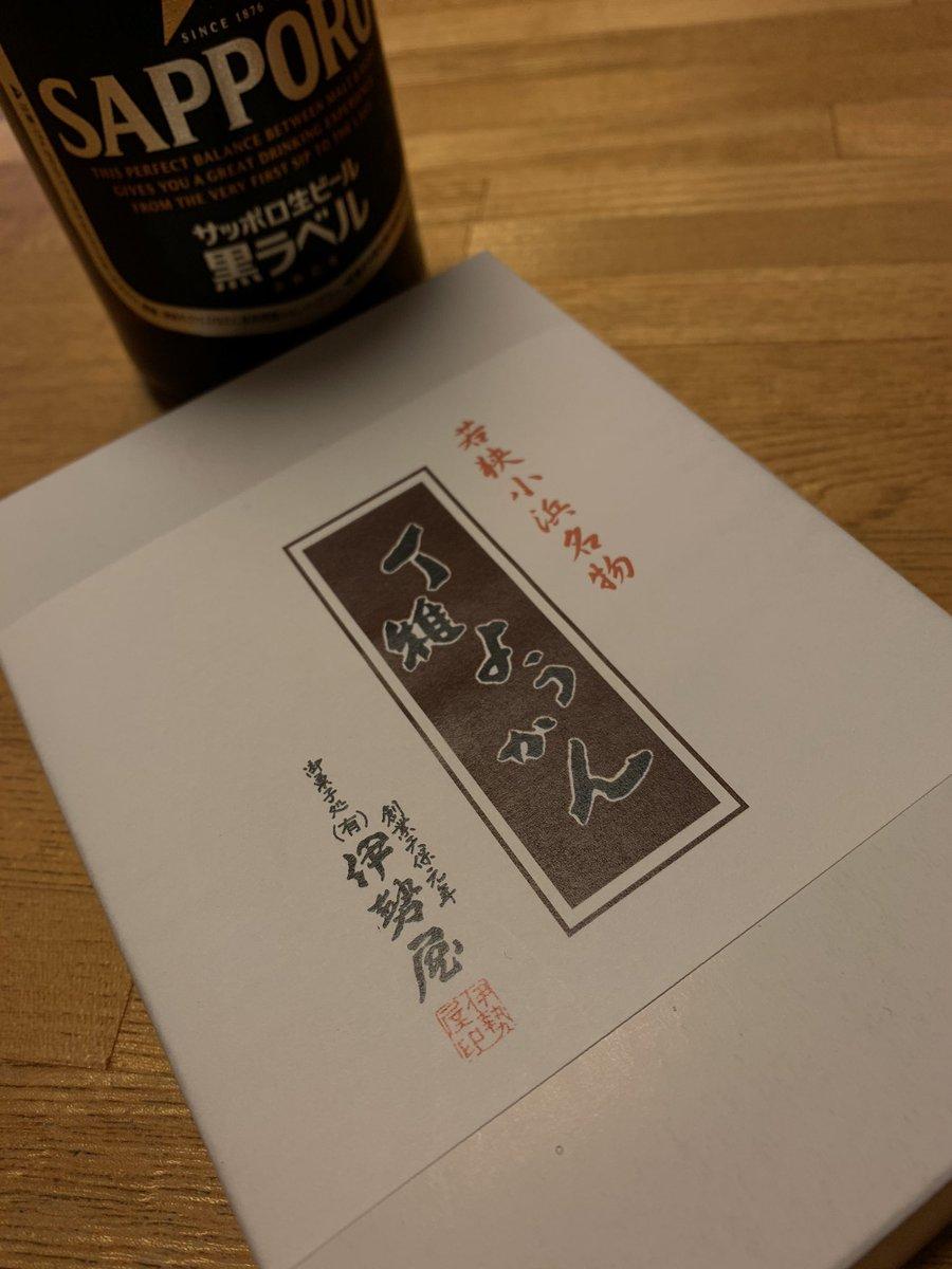 test ツイッターメディア - 今日のようかん。福井県小浜市伊勢屋の丁稚ようかん。小豆の香りが黒ラベルに合っておいしい。 https://t.co/8oPJJkFBf3