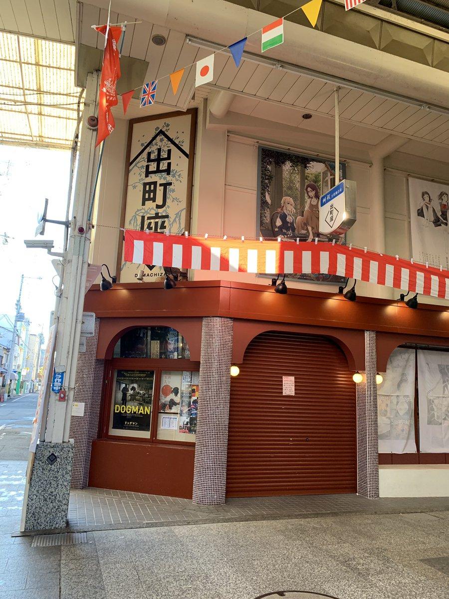 test ツイッターメディア - 出町ふたばで豆餅買って商店街をぶらっと。 https://t.co/OjlgLbnC9o