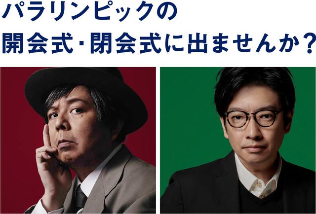 test ツイッターメディア - 「東京2020パラリンピック」閉会式で小林賢太郎がステージ演出、開会式はケラ(コメントあり) https://t.co/3qoYEWedt6 https://t.co/zCOfrTpcmM