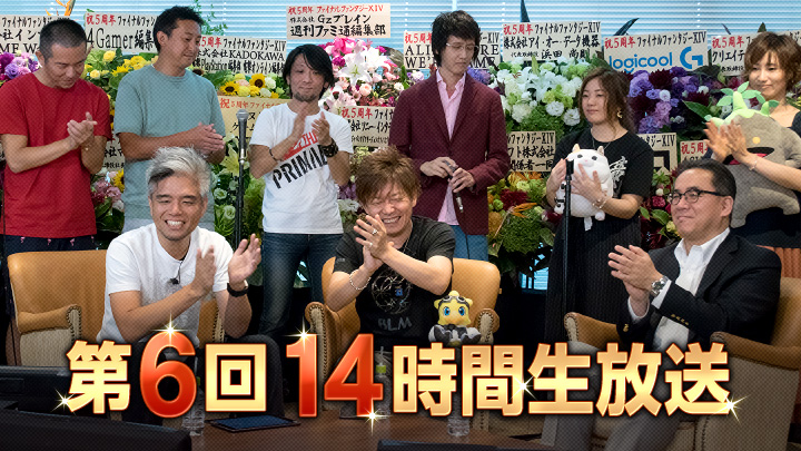 test ツイッターメディア - 【第6回 #14時間生放送】視聴URL決定!  メイン放送 ▶️Youtube Live:https://t.co/fAutiS88af ▶️ニコニコ生放送:https://t.co/Crs8rWQCre ▶️Twitch:https://t.co/Xb2vgsxeI5  麻雀大会 🀄️ニコニコ生放送:https://t.co/I50GAvG0Xx  🕛タイムテーブルはこちら🕑 🌐https://t.co/VYHlQYx28g #FF14 https://t.co/epccnYnd9X