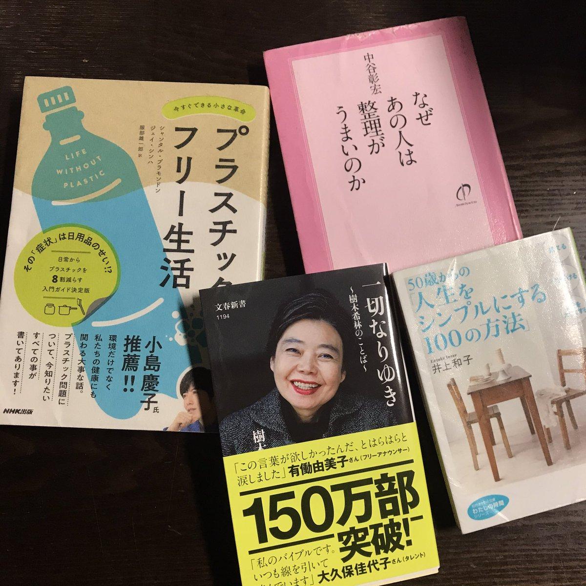 test ツイッターメディア - 図書館で借りて少しずつ読んでいる 中谷さんの本、大胆な書類の捨て方でビックリ😳ここまではなかなか出来ないが、触発され会社の不要な書類を処分しました(笑 樹木希林さんの本は買い 断捨離的な話としては、心や生活から無駄をなくし、すっきりと潔い生き方、敬服しています✨ https://t.co/fIayVDauBy