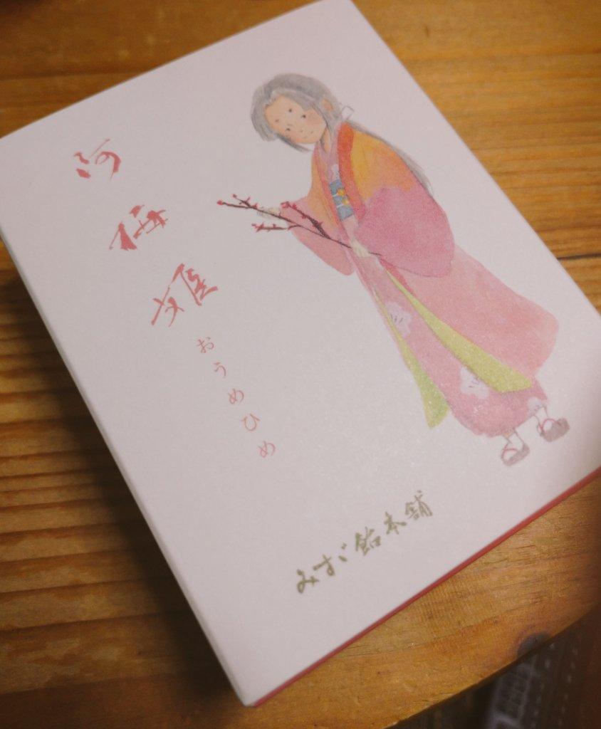 test ツイッターメディア - 歌合長野ときに自分のお土産で買ってきたみすず飴さんの阿梅姫🌸 おいひい😋😋💕 https://t.co/HarW4zIf3c