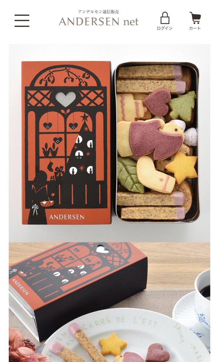 test ツイッターメディア - 今年のお年賀に贈るものを迷ってる。アンデルセンのクッキーって美味しいのかな?食べたことある人います?毎年、菊廼舎冨貴寄ー香ほろんー西光亭のローテーションできっともらう方も飽きたかなぁと思って…新たなものをあげたいな。 https://t.co/zY9Rd0FuMJ https://t.co/3cPDSMuz3h