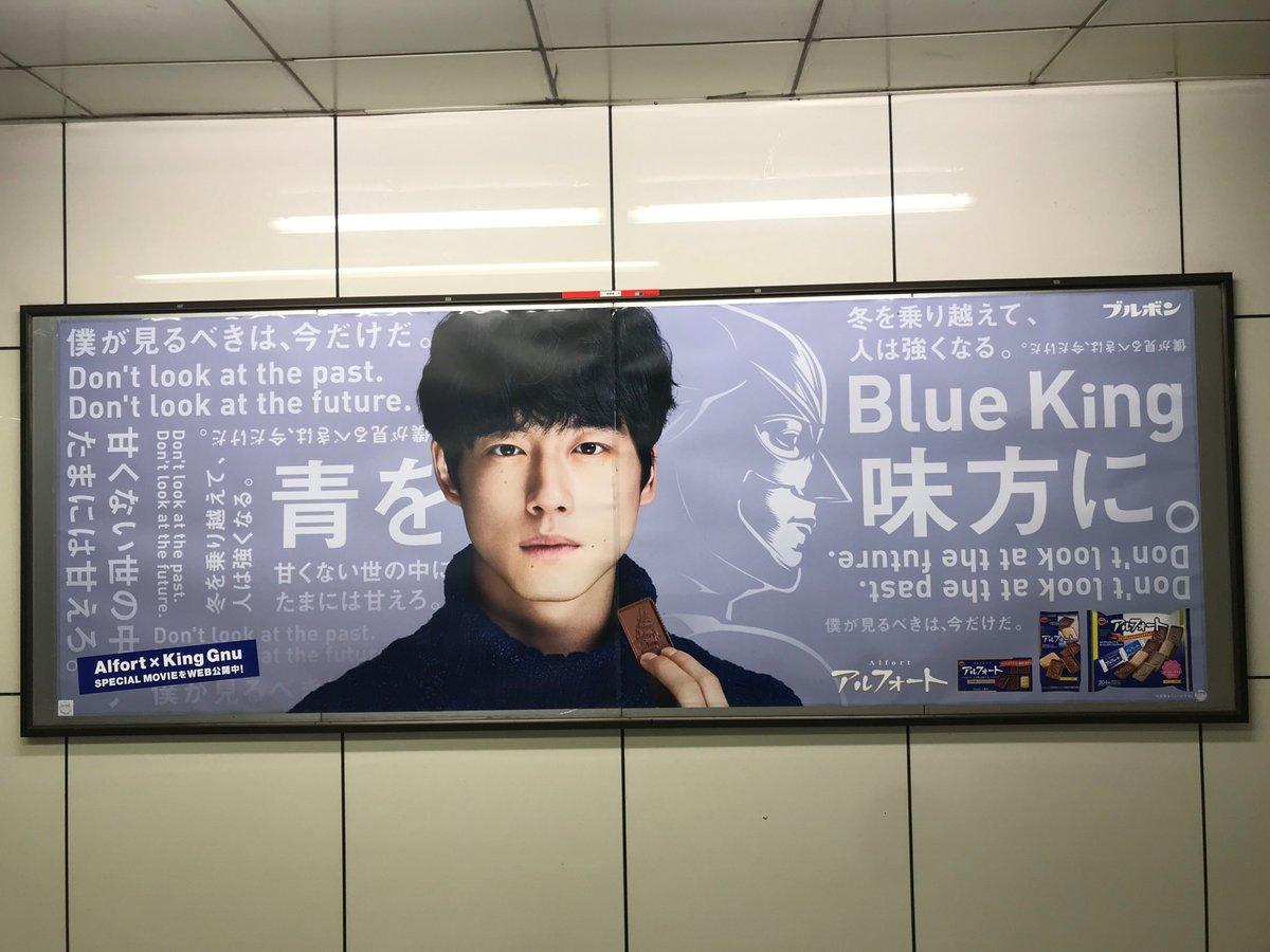 test ツイッターメディア - ⭐ファン必見⭐ 東京メトロ・名鉄・Osaka Metroの駅内に#アルフォート✕#坂口健太郎2連貼りポスターを掲出中!! どこにあるか探してみてね👀  【掲出期間】 12月9日(月)~12月15日(日) ※駅係員へのお問い合わせはご遠慮ください。  #青を味方に https://t.co/SzADqgoG3s