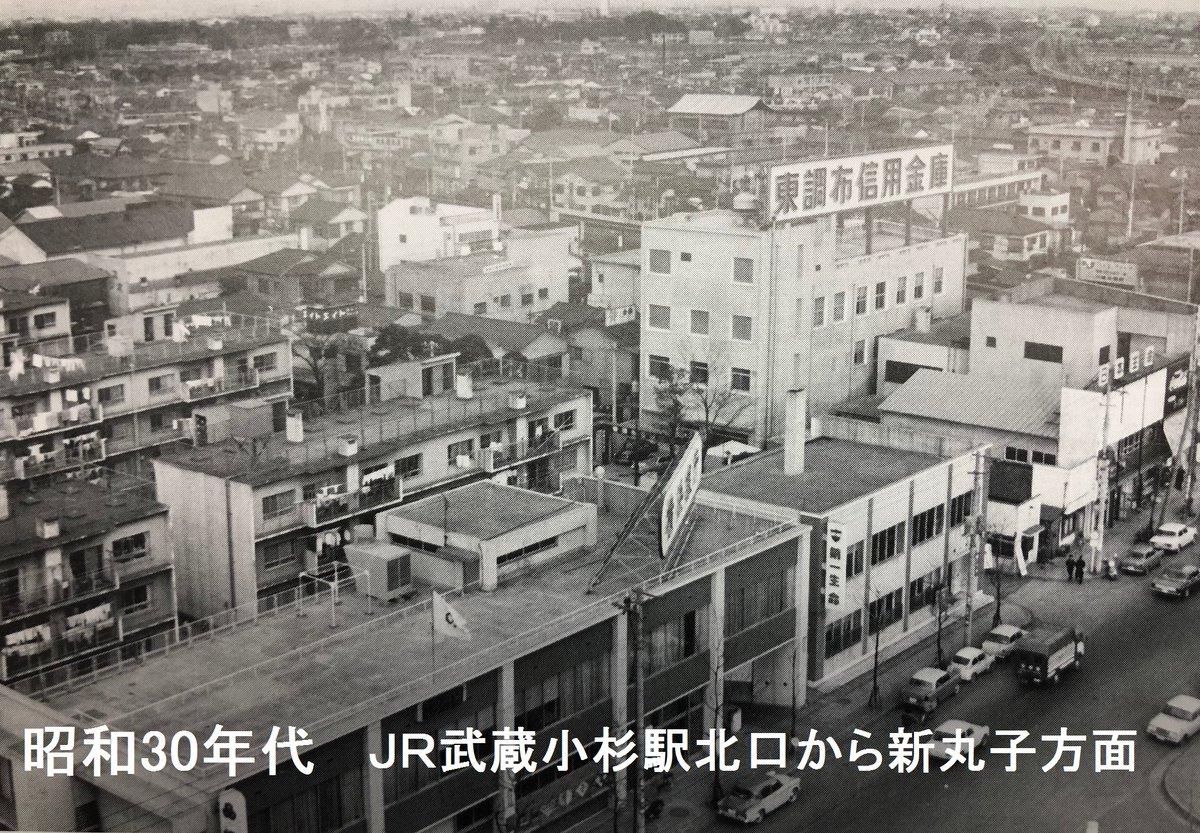test ツイッターメディア - 労働者の生活を支えた社宅 #武蔵小杉 周辺に工場が多かったことや南武線、東横線があり、交通利便性が高いことから、昭和30年代以降に日本石油をはじめ、銀行、生命保険会社、公社などの大手企業の社宅が建てられた 駅前の工場移転とともに再開発が始まり、一部の社宅はマンションなどに変わっている https://t.co/aEuTZS0UuE