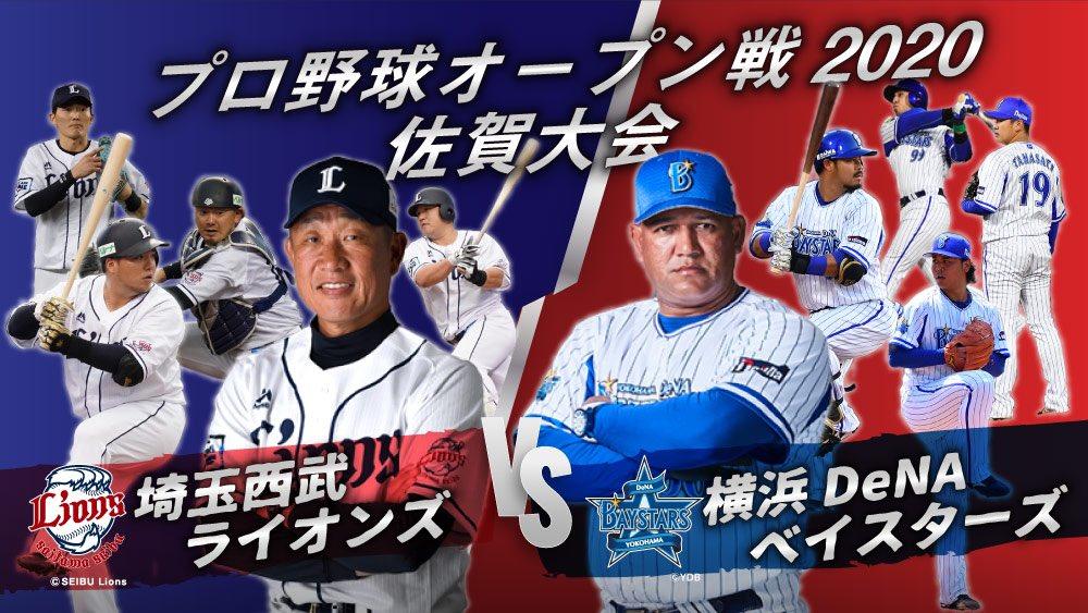 test ツイッターメディア - RT @SCsaga08: またまた佐賀でやります!今度は埼玉西武ライオンズ🆚横浜DeNAベイスターズ‼️ https://t.co/Qke83EW6Rf https://t.co/NYQkOS8iDu