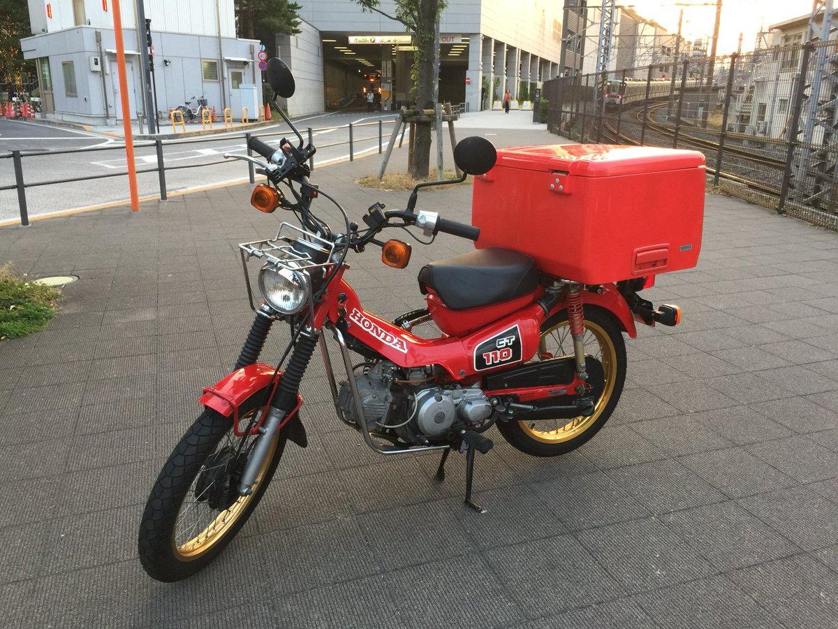 test ツイッターメディア - ハンターカブにMRD製の郵政BOXを着けて日本一周をしたい、したくない?(画像は拾いもの) https://t.co/JuB2ejaELm