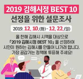 김해시정 'BEST 10'을 뽑아주세요! 시민이 원하는 김해시 건설을 위해^^ 가장 공감 가는 정책에 투표해 주세요~~!! 12월 22일까지 ~~* ※ 참여하기 ☛ https://t.co/zSvwHlz523 https://t.co/RAFLCmYx5y