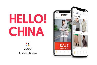 test ツイッターメディア - ゾゾタウンが中国に再上陸、WEARの機能を活かしたファッション情報の発信も https://t.co/Tk35rBg0pL https://t.co/gRst8EtEvR
