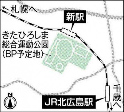 test ツイッターメディア - JR北海道は11日、プロ野球北海道日本ハムが北広島市内に開業するボールパーク(BP)に隣接する新駅の整備案を北広島市に提示します。設置を求めていた同市は受け入れる方針で新駅の設置は確実となりました。 https://t.co/eWg5plO761 https://t.co/a72Yj5VulT