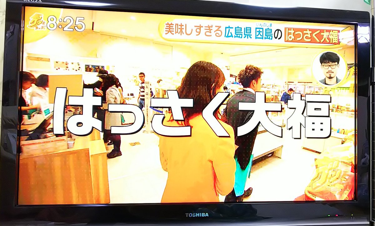 test ツイッターメディア - #日刊わしら  #広島 今朝のワイドショーで紹介 ひろしまのアンテナショップTAUでの、人気商品【はっさく大福】 美味しいよ🤤 https://t.co/0lS1cRU933