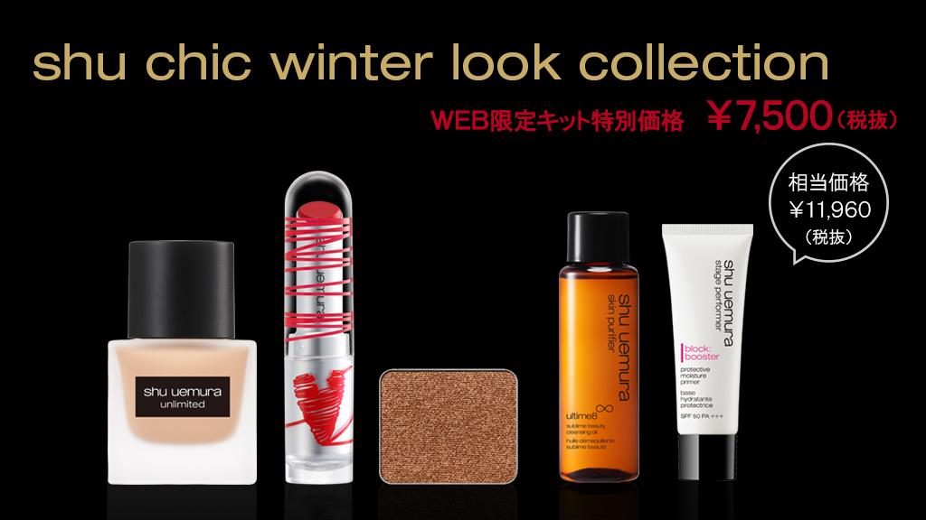 test ツイッターメディア - 本日より公式オンラインショップ限定発売  アトリエ アーティスト木村が厳選した限定キットが登場! ■shu chic winter look collection 数々のベストコスメ受賞ファンデーションと、ブランドアイコンリップカラーRD163など。透明感のあるガーリーなルックへ。  https://t.co/r638tz4fF3 https://t.co/gNR5Vc1yKl