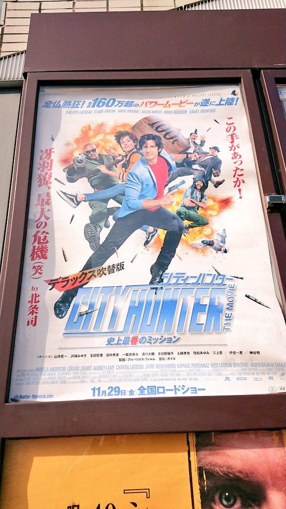 test ツイッターメディア - シティハンター見てきたw アレこそが日本のアニメ・漫画ファン達が見たがってた実写だったよw アクション、小ネタ、獠と香の微妙な関係、最後の止めて引くからのゲットワイルドと想像以上に王道作品やったwww https://t.co/zGFttzDXYi