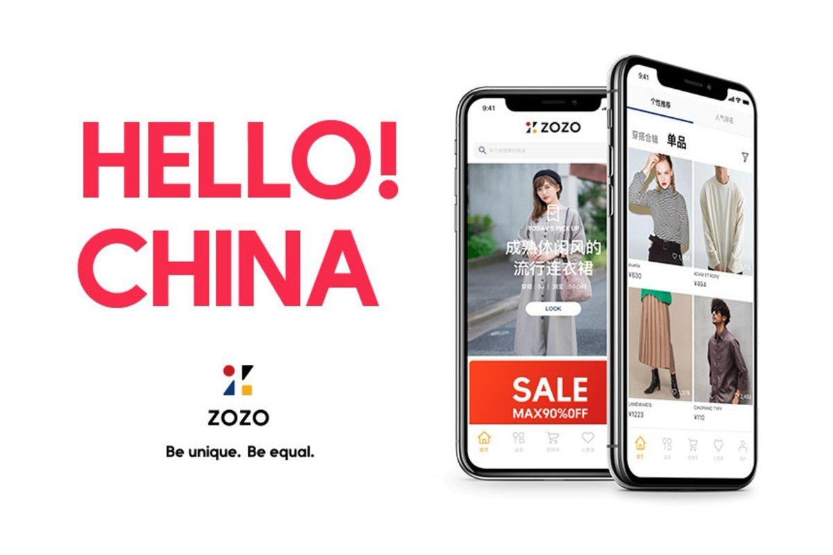 test ツイッターメディア - ゾゾタウンが中国に再上陸、WEARの機能を活かしたファッション情報の発信も(https://t.co/kfxFlVRA7L) https://t.co/MYTInfZ9qA https://t.co/Vsuw1PZnan