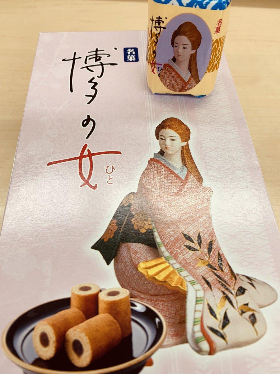test ツイッターメディア - 宮城の「伊達絵巻」も好きだけど、福岡の「博多の女」も好きなのです♪ 今回の旅で自分へのおみやげに買っちゃいました😁👍 https://t.co/QRRppIfrHa