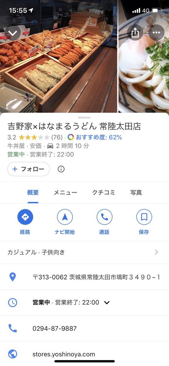 test ツイッターメディア - 何この店!? はなまるうどんで牛丼食べられるの!? https://t.co/ujHMoLs17N