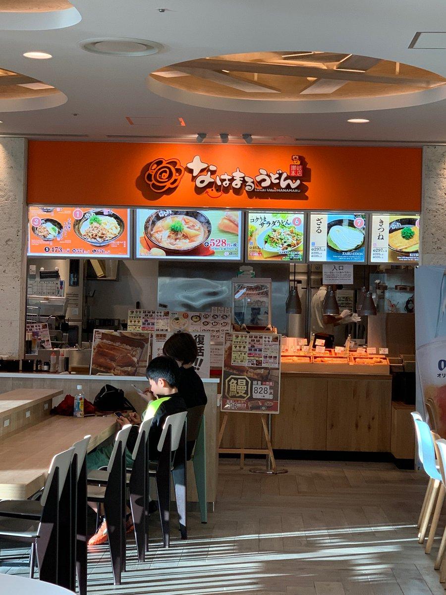 test ツイッターメディア - 那覇空港の「はなまるうどん」は、「なはまるうどん」なのか…!! https://t.co/GLlg7OkhV0