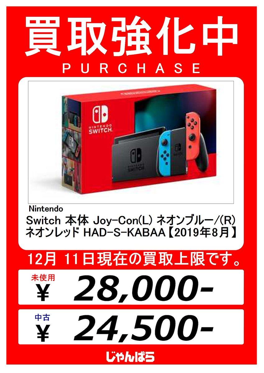 test ツイッターメディア - じゃんぱら柏店 買取強化中!!! Switch 本体 Joy-Con(L) ネオンブルー/(R) ネオンレッド HAD-S-KABAA 【2019年8月】 https://t.co/QJFdwssEQl