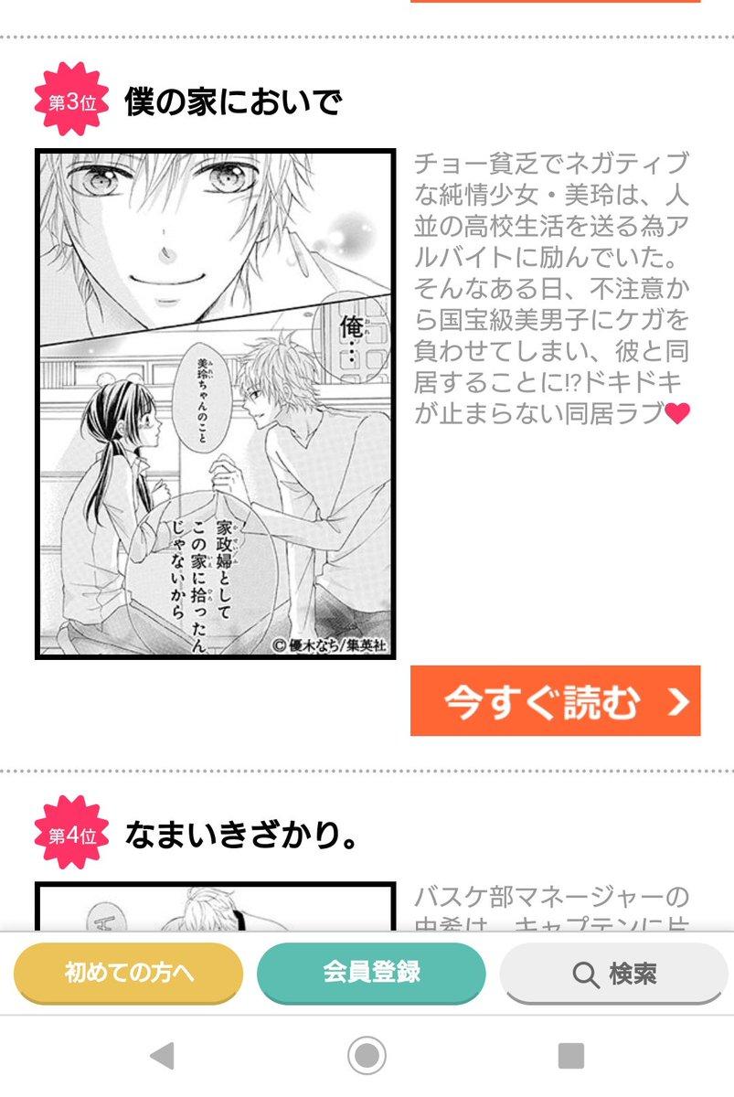 test ツイッターメディア - @natyo_y なっち先生!めちゃコミックの3位おめでとうございますぅぅぅぅぅぅぅぅ!!!!🎉😍✨ https://t.co/I1PALrqEgk