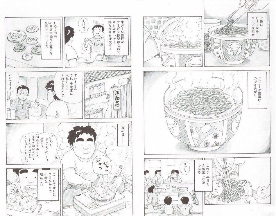 test ツイッターメディア - 今日は牛丼ガイジの食べ方しようかと思ったけどしょーが茶漬けはキモすぎるんで普通の食べ方します。 #こーしてオレは #下品 #ジャッジャッ https://t.co/Dnu43TDXvK