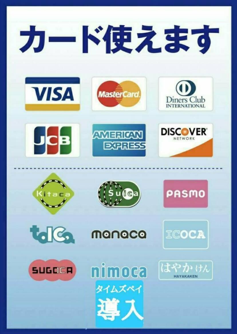 test ツイッターメディア - 宝島24神田店🉐最新情報✨  皆様のご要望にお答えして クレジットカード決済導入💳  お支払いに #クレジットカード #電子マネー #ICカード がご利用頂けます✨  #VISA #mastercard #JCB  #kitaca #Suica #PASMO #timespay #nanaco 他  更に便利にご利用頂けます♪  #宝島 #キャッシュレス還元 https://t.co/k1Rmwhh0Tb