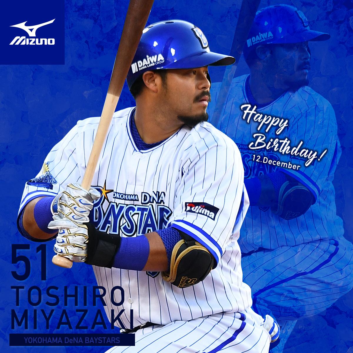 test ツイッターメディア - \お誕生日おめでとうございます!/  2019.12.12 ⠀⠀⠀⠀⠀⠀⠀⠀⠀ Happy birthday to Toshiro Miyazaki. #宮﨑敏郎 #横浜DeNAベイスターズ #baystars  #ミズノ #ミズノブランドアンバサダー #誕生日 https://t.co/p1qYJaT0uj