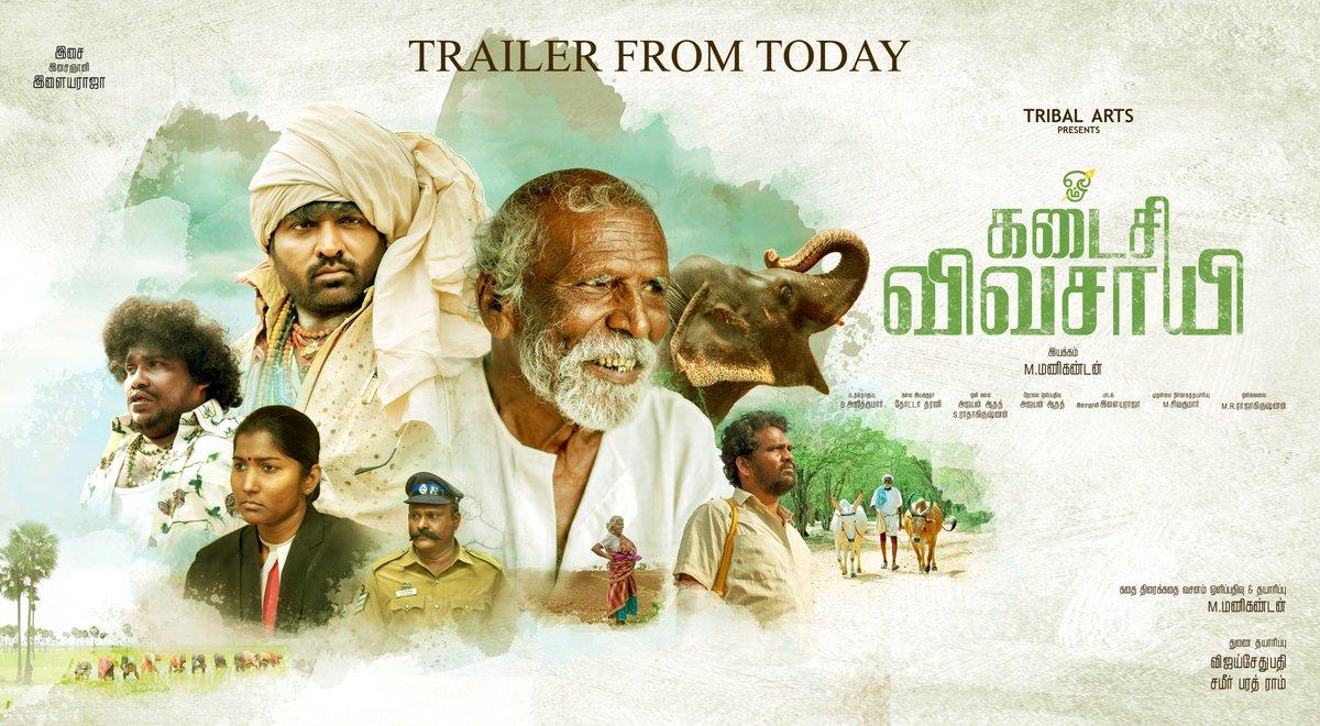 #KaakaMuttai #AandavanKattalai Director M.Manikandan's #KadaisiVivasayi Trailer goes live from today evening.  #Ilaiyaraja @VijaySethuOffl @sameerbr @LokeshJey