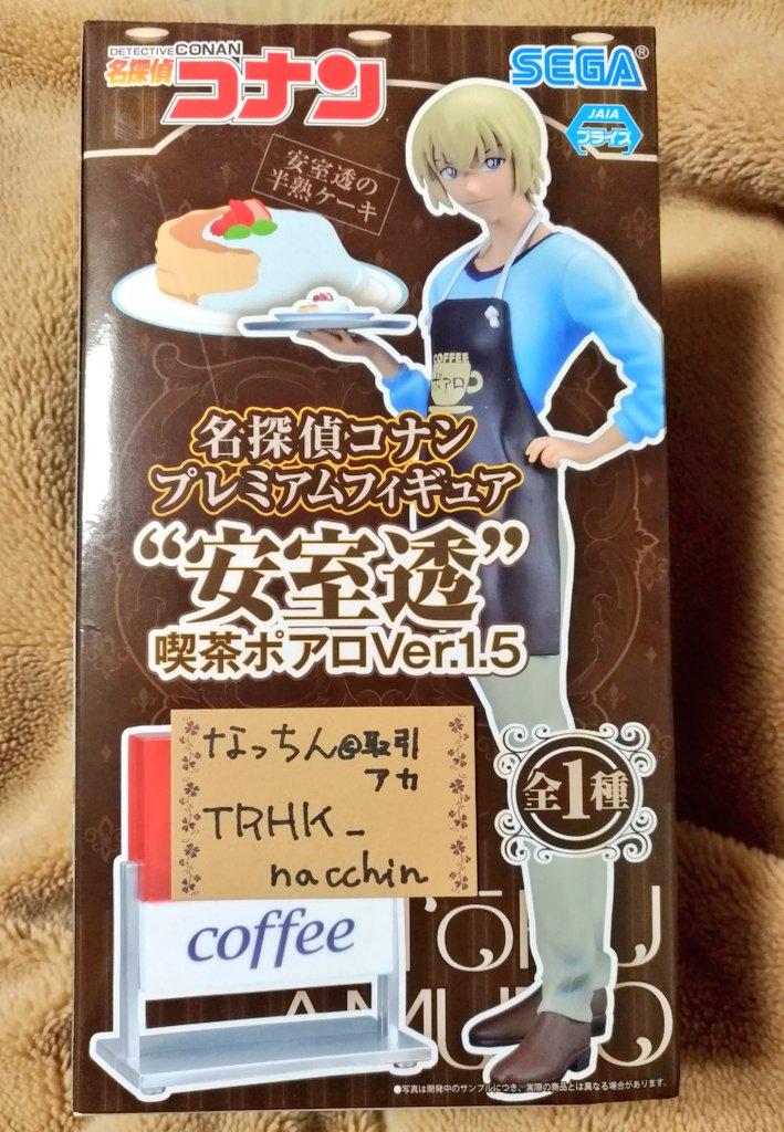 test ツイッターメディア - 名探偵コナン 安室 透 喫茶ポアロ フィギュア  600円  新宿手渡し、早めにお取引出来る方優先 https://t.co/x41FJ0s4yj