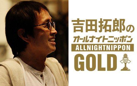 test ツイッターメディア - いよいよ今夜22時から特別番組『吉田拓郎のオールナイトニッポンGOLD』です。 吉田拓郎さんがあらゆる角度から2019年を語っています。愛用のギターもスタジオに持ち込んでの企画もあります。 番組ハッシュタグは、 #吉田拓郎ANN になります。 スマホからは→https://t.co/77Wy5AuosN https://t.co/roLXiHIfjj