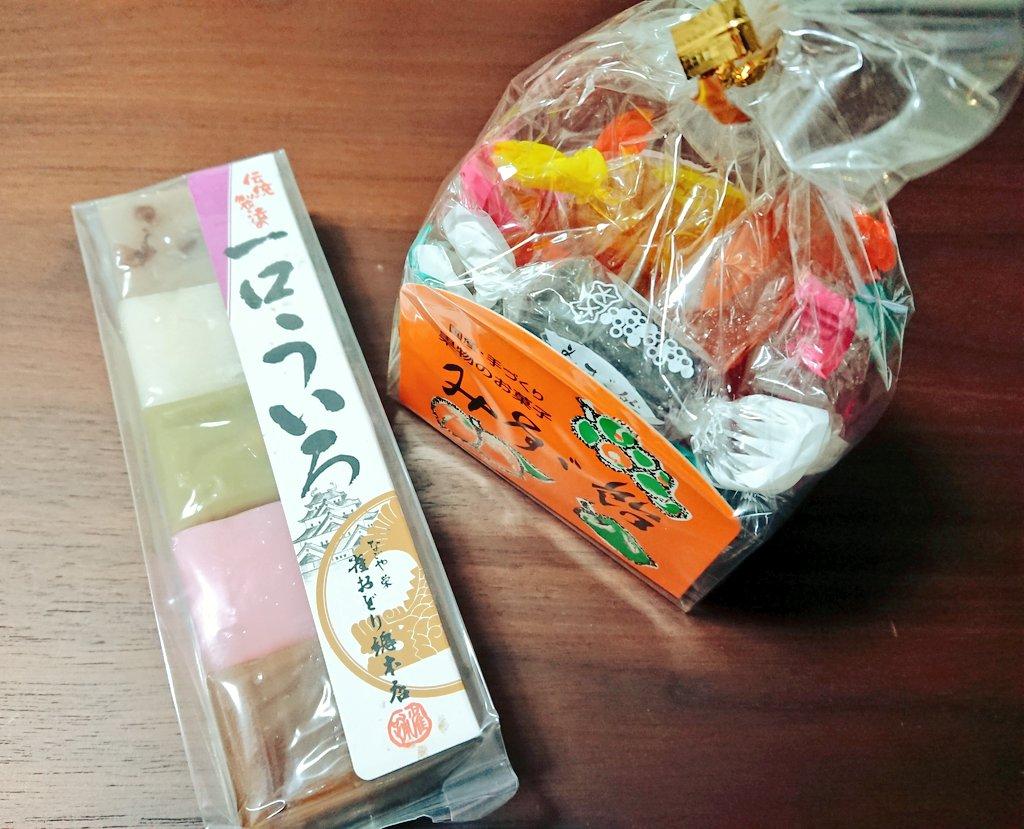 test ツイッターメディア - 出先で買った好きなお菓子、飯島商店のみすず飴と雀おどりのういろ。これで暫くは幸せ。 https://t.co/Dc3FKCI8eL