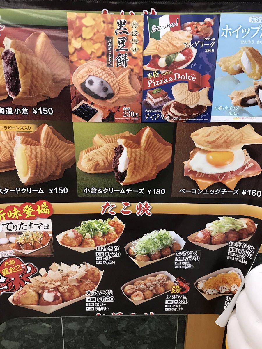 test ツイッターメディア - 函館・湯川・一口茶屋  この中に、ベーコンエッグチーズたい焼きが入ってるよ… たまごの、とろ〜り具合が絶妙でした。今度はマルゲリータたい焼きを、食べてみようかな… 黒ごま餅、黒ごまクリームチーズが、新発売だって! https://t.co/XnWiI8zlfj