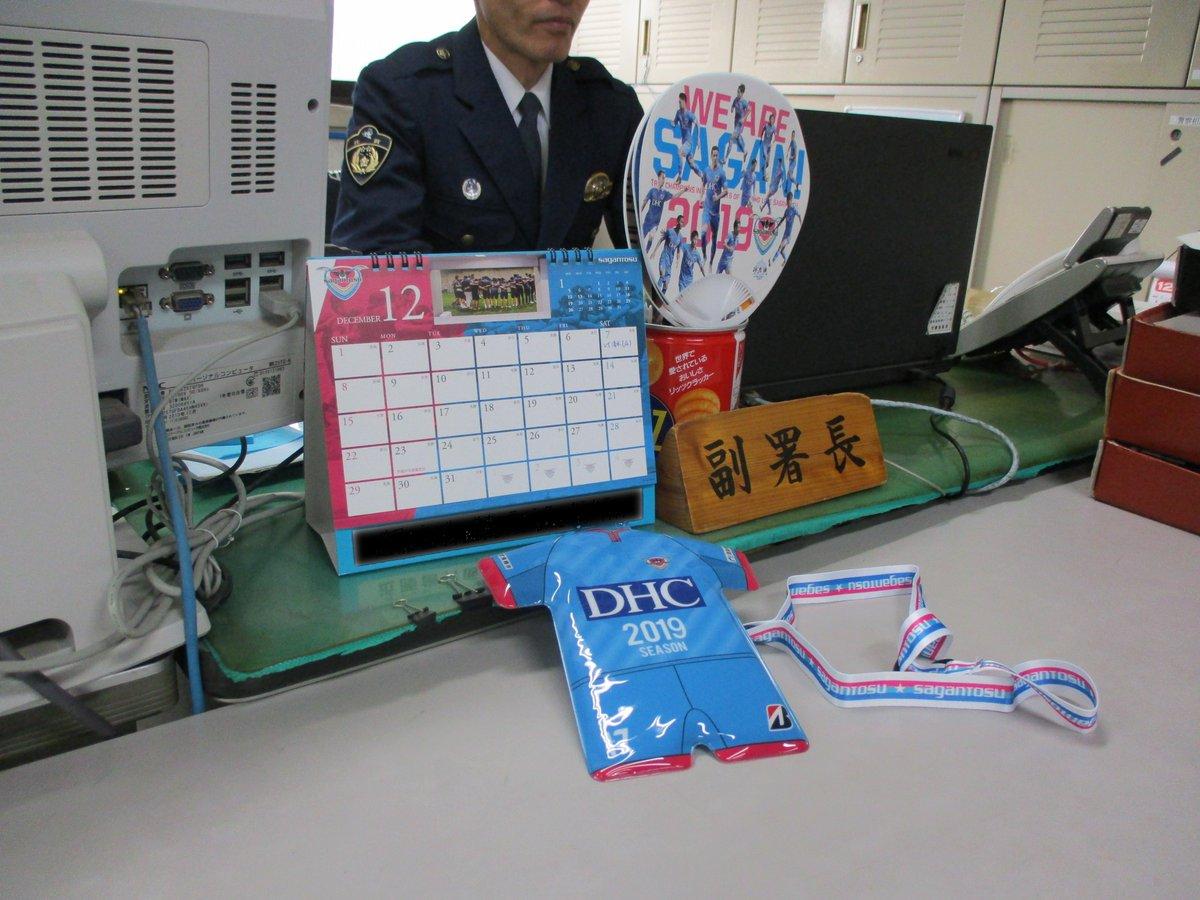 test ツイッターメディア - 【神埼警察署から】  佐賀県警察は福利厚生も充実しています(^_-)  先日、サガン鳥栖ドリームパスポートの特別価格での斡旋があり、署員に紹介したところ、SS席や2階サポーター席など6人分の申込みがありました!  神埼警察署有志一同は、来年も仕事キッチリ、サガン鳥栖をバッチリ応援します! https://t.co/Xq25EFjCq0
