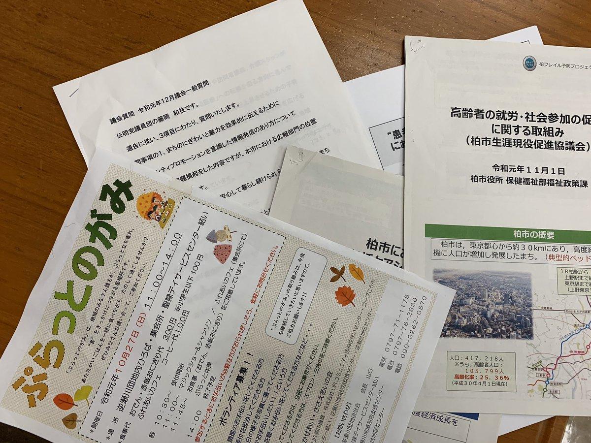 test ツイッターメディア - とりあえず一般質問終わりました😅ああすればよかった、、、と振り返ると反省が先に立ちますが、仕切り直しです😊その日の夜に伺ったお宅の玄関のディスプレイ🎄いつも、センスがあり、温かい雰囲気に包まれるようで、ほんと癒されます。東京土産のポテトたまごをいただきました。 https://t.co/VYkCSHf9yH