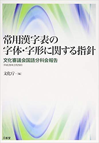 test ツイッターメディア - 「常用漢字表の字体・字形に関する指針」  漢字の字体字形に関する国の指針を示した本。 元号で話題となった「令」以外にも 多数の許容字体が収録されています。 https://t.co/OyD69BRWEC #今週の一冊 https://t.co/W7DsOwWZj9