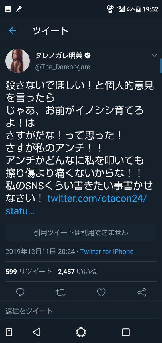 test ツイッターメディア - 「殺さないで」という個人の感情でなく、「間違ったことをさも事実かのように著名人がツイートしたこと」が叩かれてる事に気付いて_(:3 」∠)_ 個人的感情を言うのは何も間違えてないけど、感情のままに反論するなら木下優樹菜と一緒になっちゃう_(:3 」∠)_ #ダレノガレ明美 @JapanPaloqueth https://t.co/VFSZ6ujOZ3