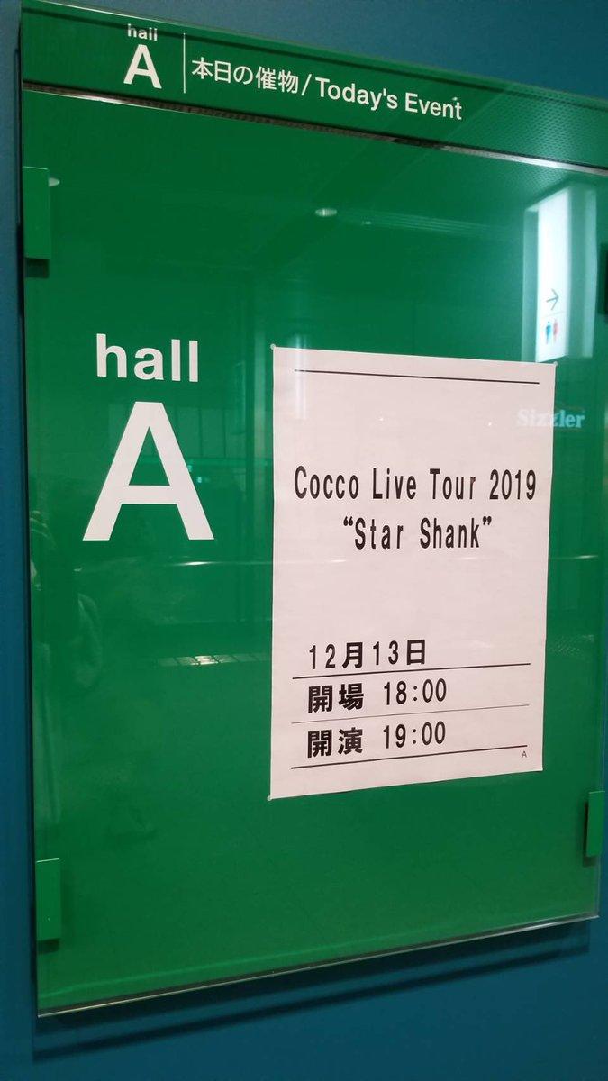 "test ツイッターメディア - 本日の東京公演を独占放送! #Cocco Live Tour 2019 ""Star Shank""  約3年ぶりのオリジナルアルバム #スターシャンク をリリースして行われている全国ツアーより、東京国際フォーラム公演の模様を来年2月に #WOWOW でオンエア!  詳しくは⇒https://t.co/JNq2B0qWKM https://t.co/uFLOaynB4g"