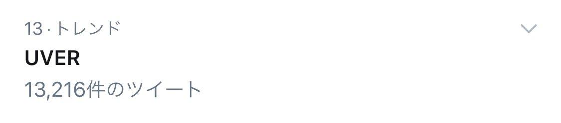 test ツイッターメディア - まだ歌ってないぞ!笑 ありがとうございます!!照 お楽しみに〜  #UVER #UVERworld #ウーバーワールド #ウーバー #トレンド @Mst_com https://t.co/KdV3aEj9Q9