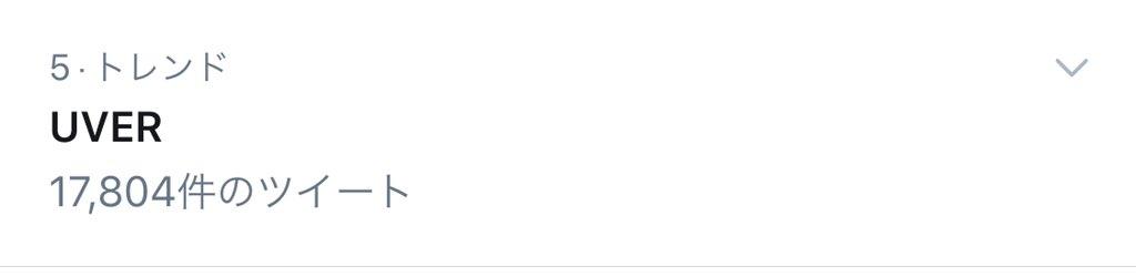 test ツイッターメディア - 番組はまだまだ続きますが! ひとまずは、寒い中来てくれたクルーの皆さん、TVの前で観戦してくれたクルーの皆さんありがとうございましたー!!! #UVERworld #UVER #ウーバーワールド #ウーバー #トレンド #今5位 https://t.co/vewjjEAnhy