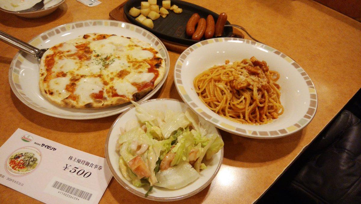 test ツイッターメディア - 昨晩、イタリアンレストランでの食事です。 オススメサラダとスパゲティをくださいといったら店員さんニコニコで教えてくれた。雰囲気の良いお店で好きだな😊🌸  #株主優待 #サイゼリヤ https://t.co/K4rC9ABxk0